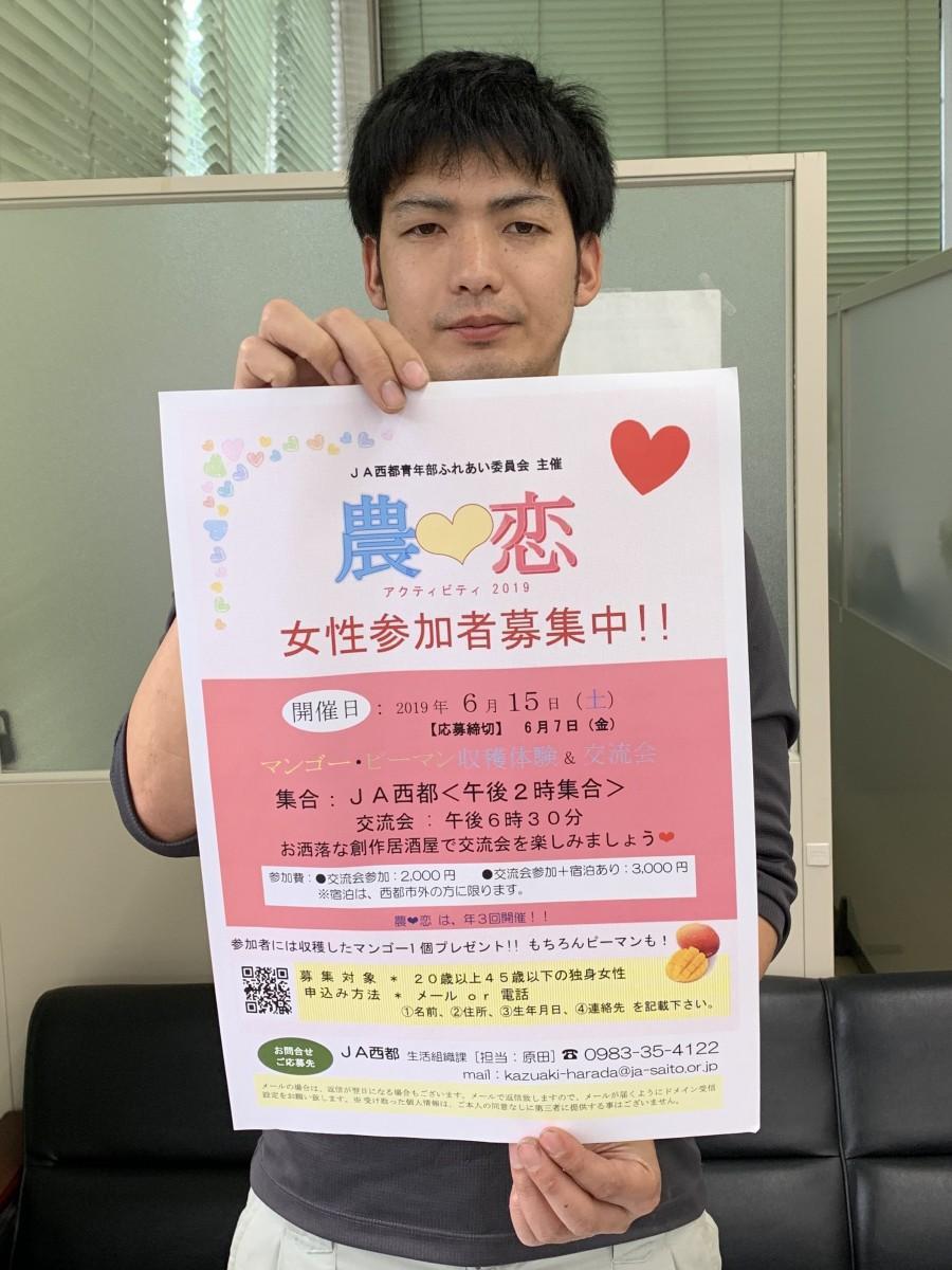 JA西都生活組織課の原田和明さん
