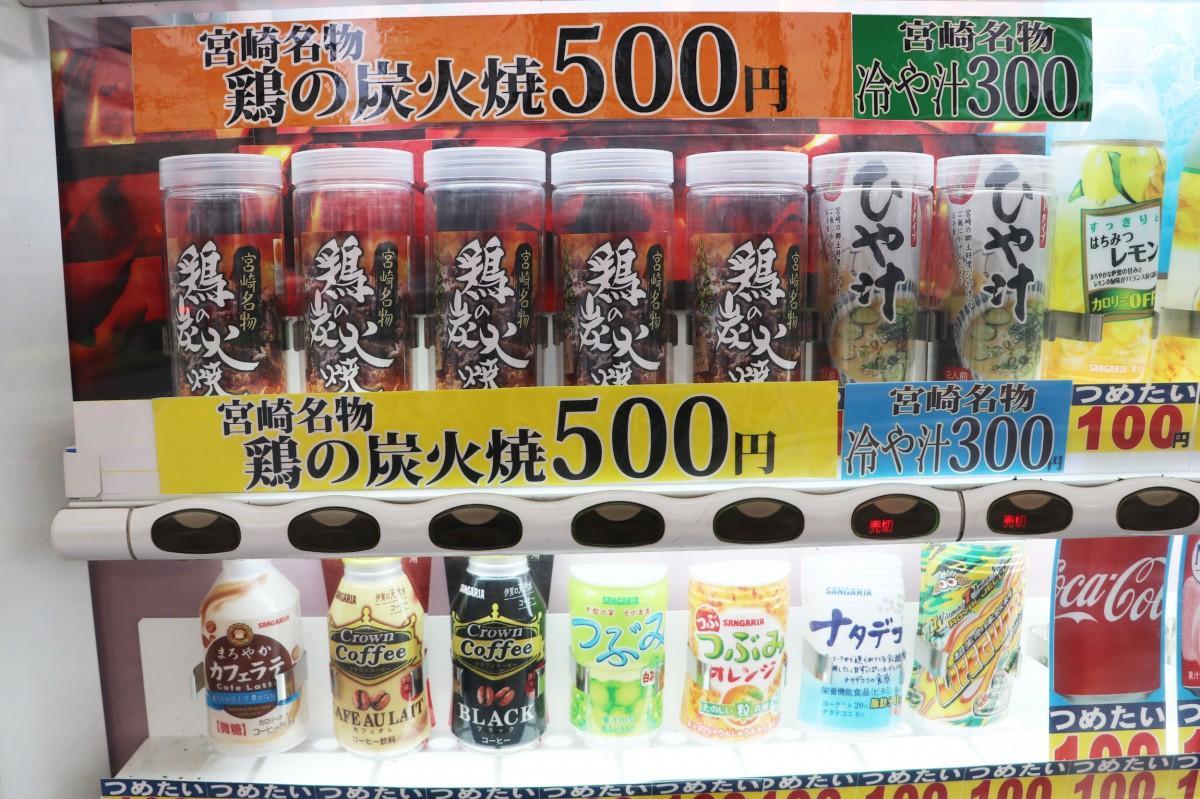「鶏の炭火焼」と「冷や汁」が並ぶ自販機