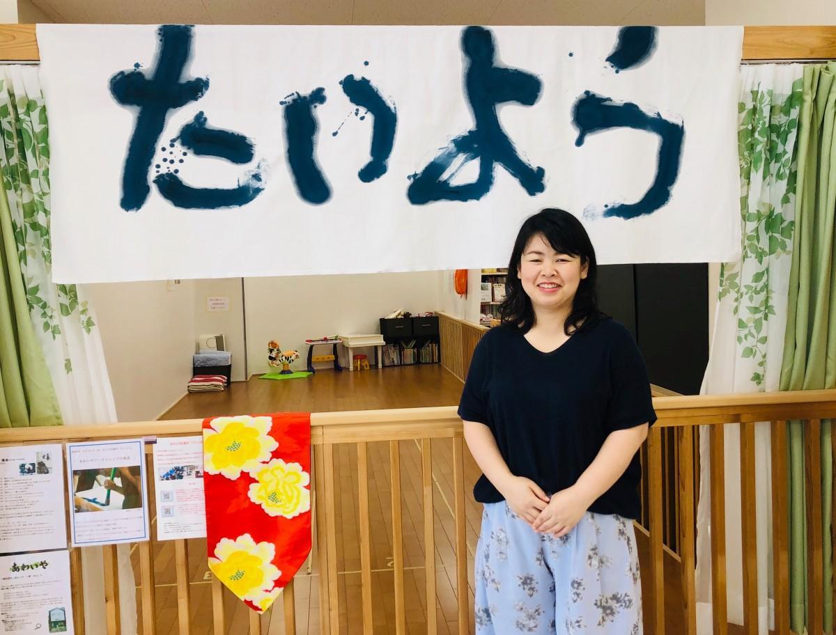 まちの居場所「たいよう」代表の松田きみかさん