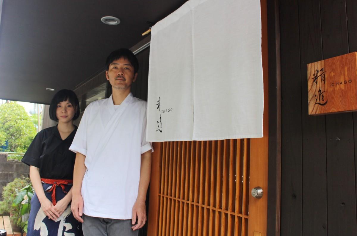 「精進CHAGO」の店主の柳田伸哉さんと手束亜矢さん