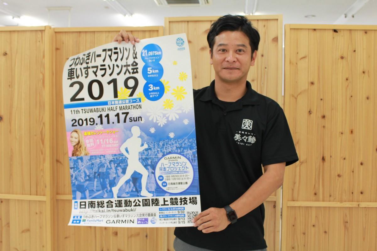 「気軽に参加して、日南を楽しんでもらいたい」と参加を呼び掛ける関屋祥次さん