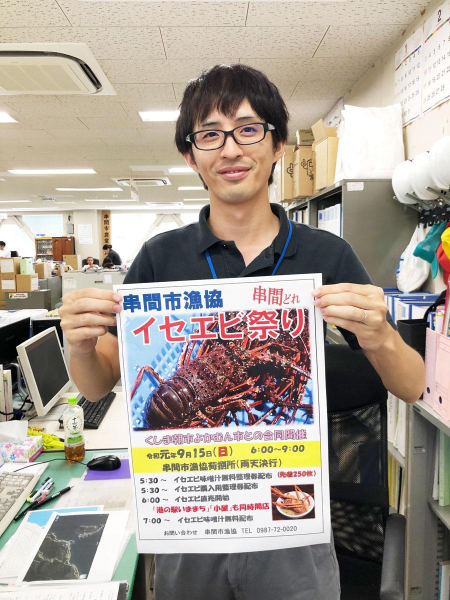 串間市役所農地水産林政課の中野佑樹さん