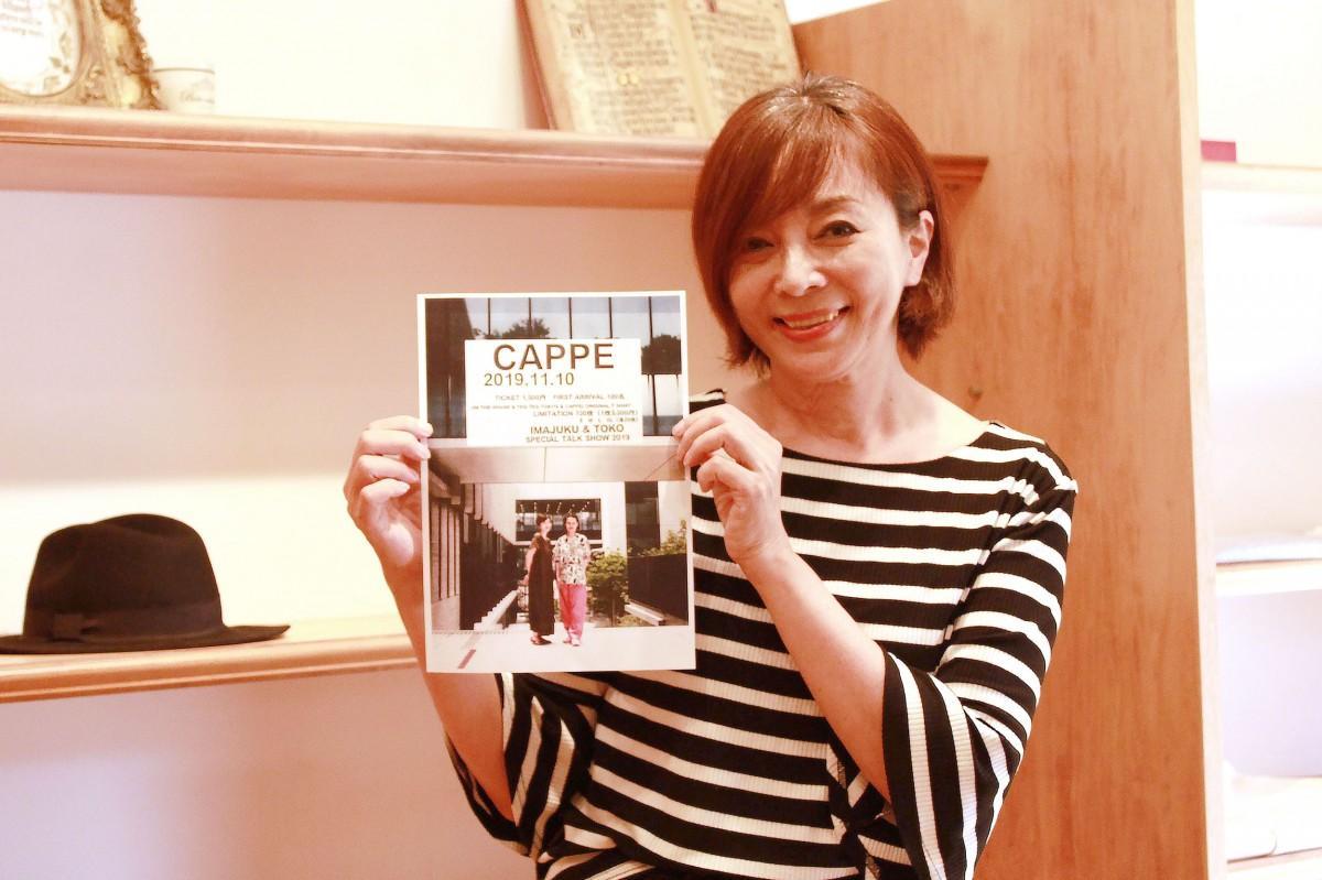 宮崎・日南発ストリートファッション雑誌「CAPPE」代表の山口日登美さん