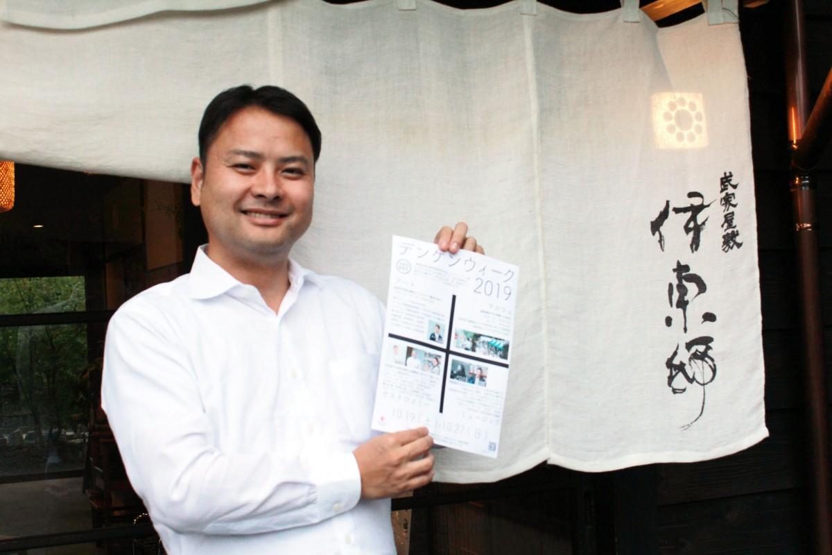 ガストロノミー・ディナー会場「武家屋敷伊東邸」代表の本田清大さん