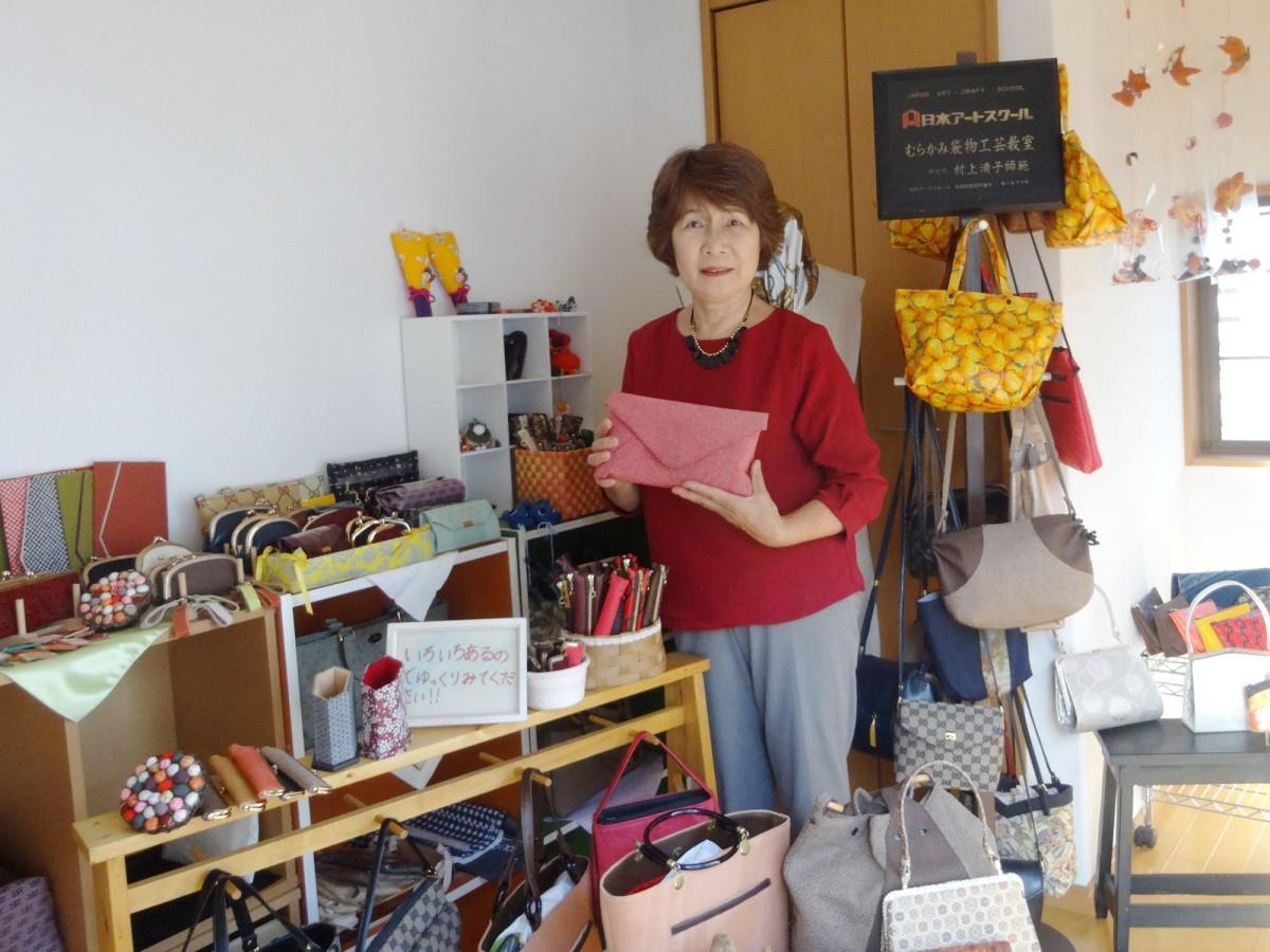 「むらかみ袋物工芸教室」を手がける村上清子さん