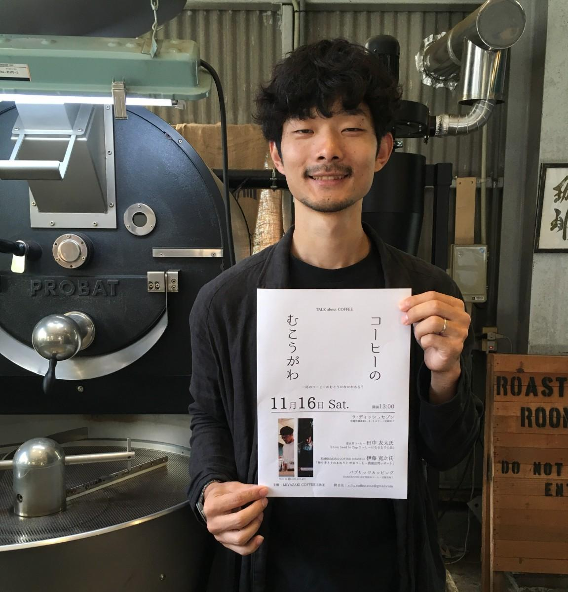 カリオモンズコーヒーの伊藤寛之さん