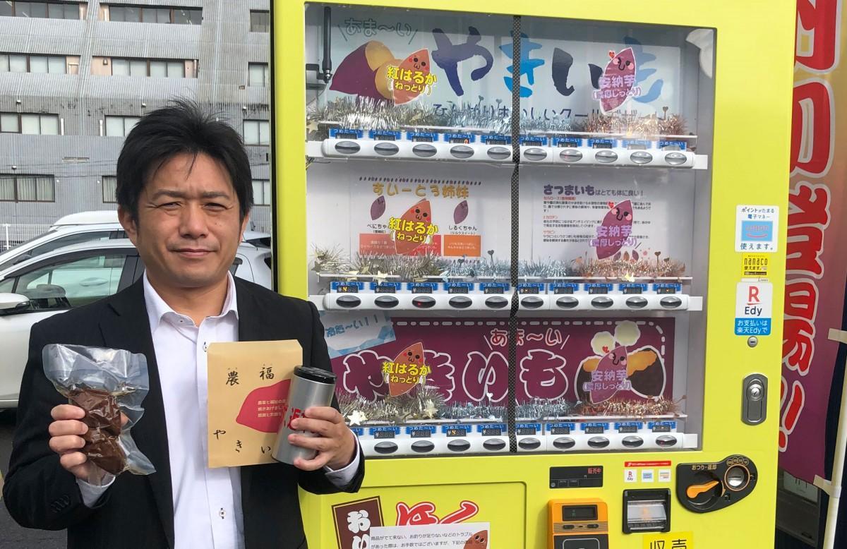 焼き芋自販機を紹介する大平産業の中川泰宏さん