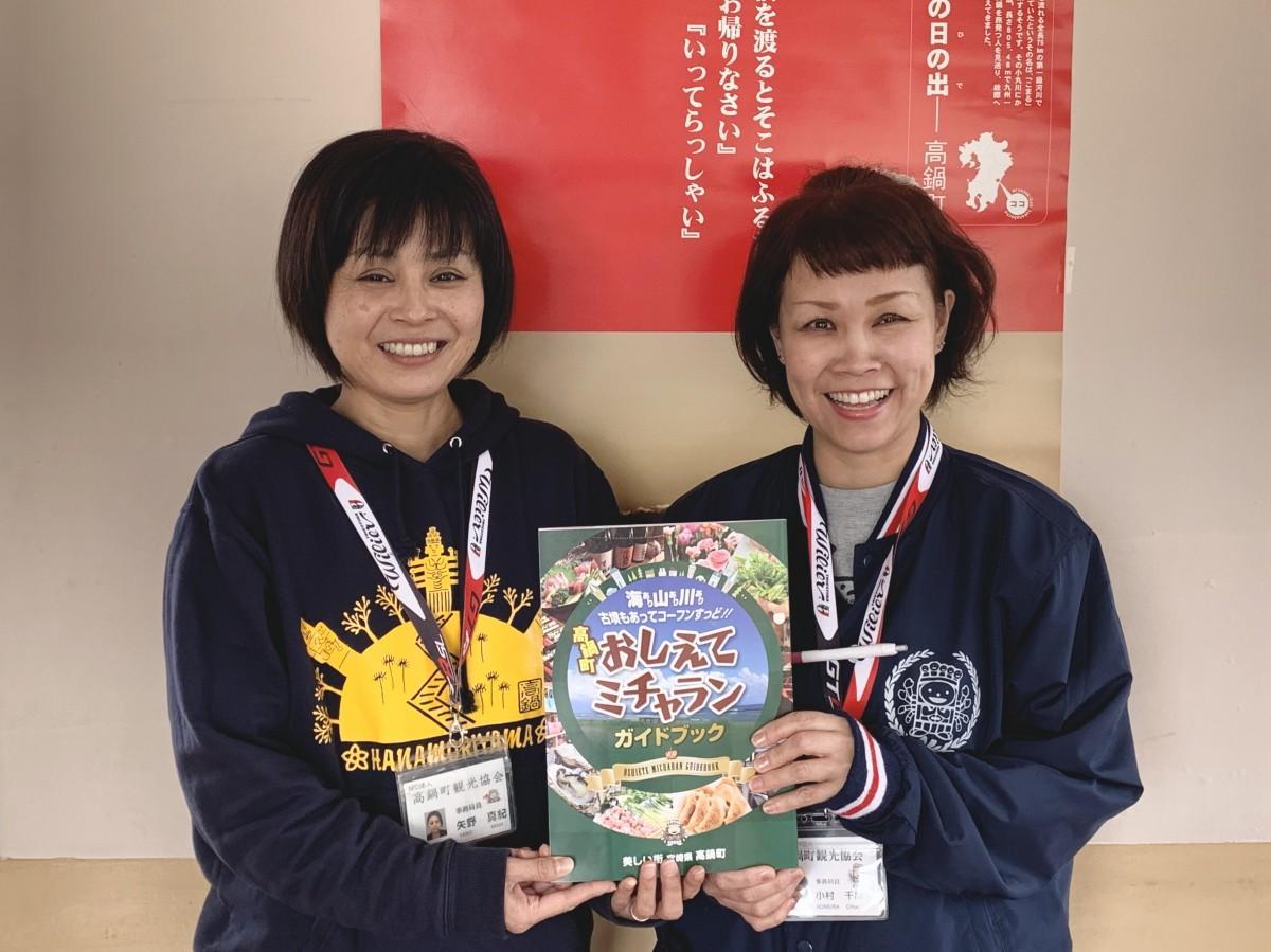 高鍋町観光協会の矢野真紀さん、小村千晶さん