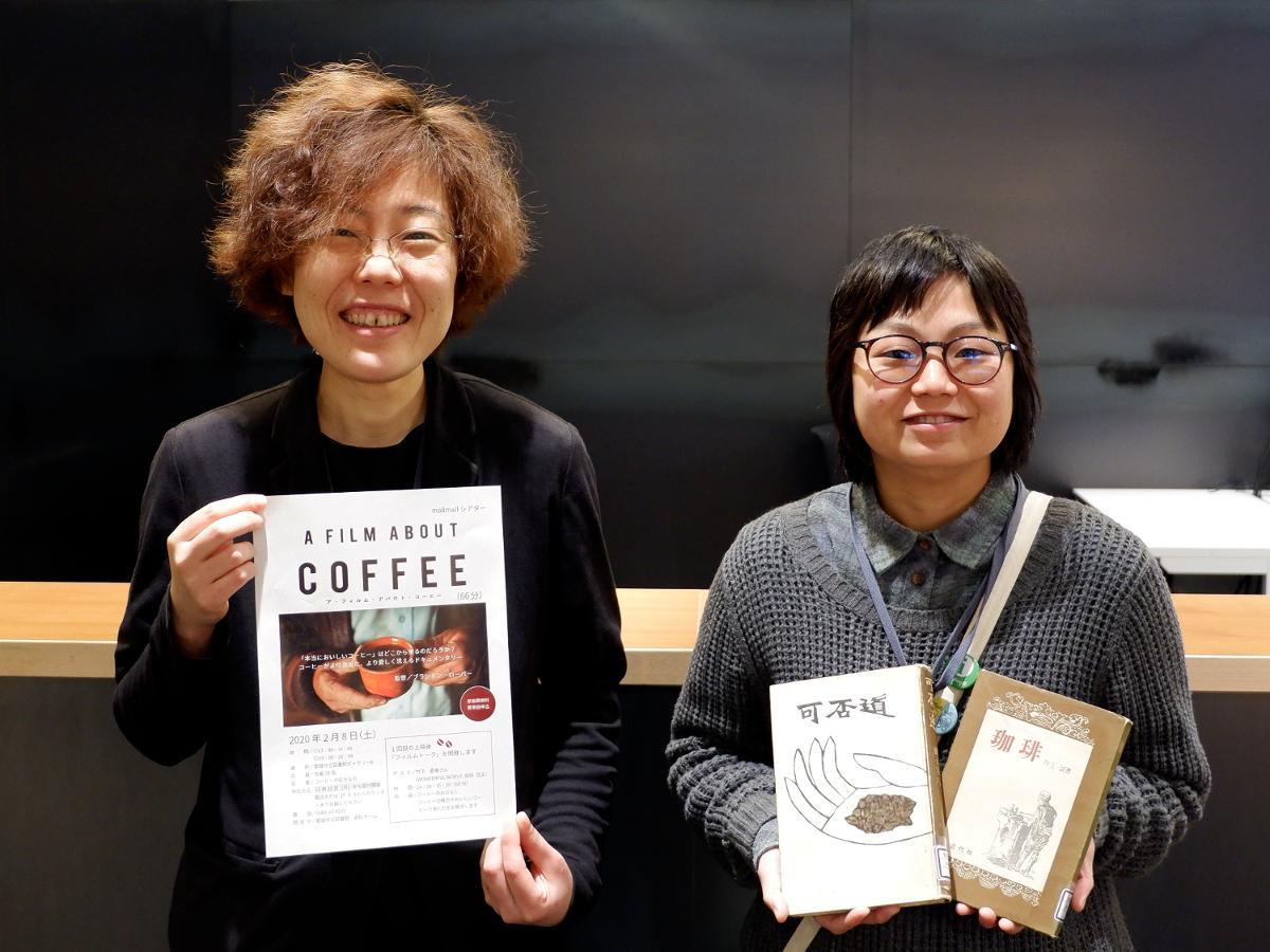 都城市立図書館で2月8日「A FILM ABOUT COFFEE」上映会開催。コーヒーにまつわる所蔵本の展示企画も開催中