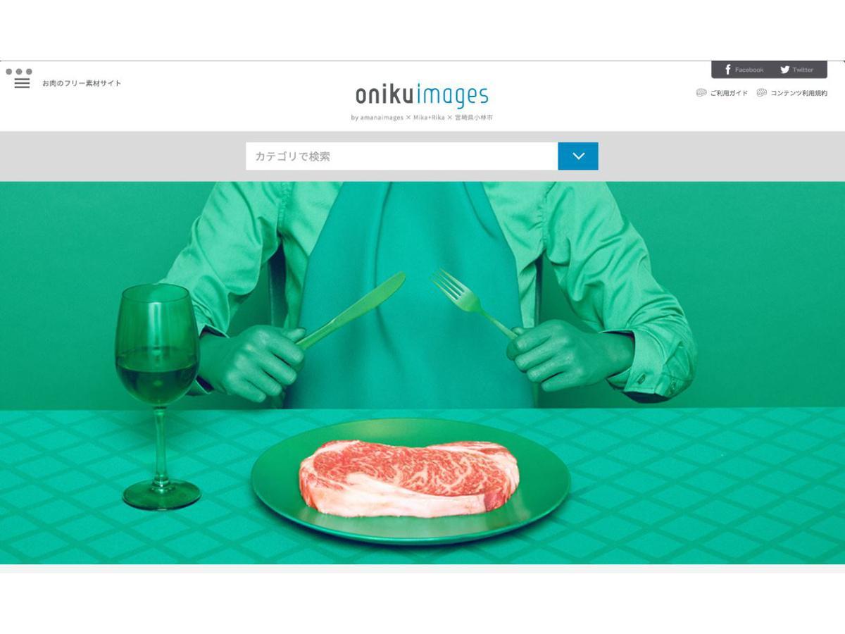 小林市開設の肉専門フリー素材サイト「oniku images」が開設2カ月で10万ビューを達成した