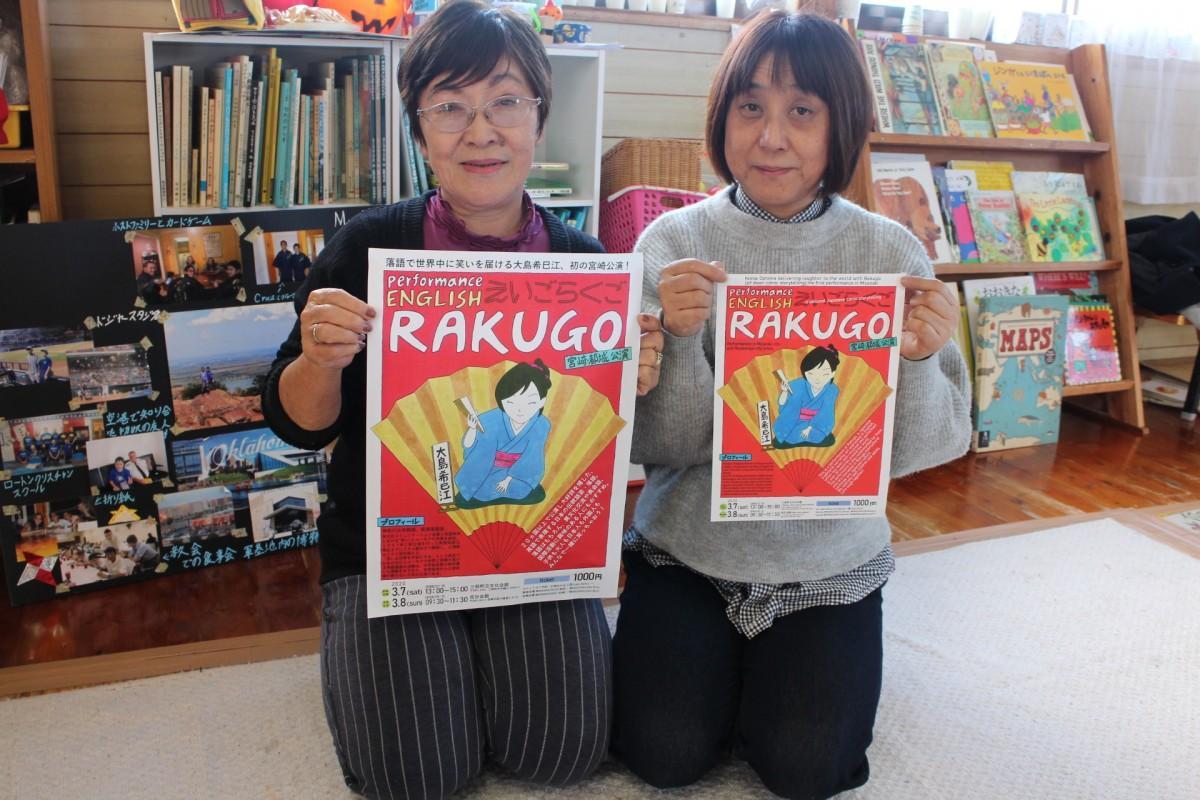 (画像左から)主催者の後田和子さんと中山美智子さん