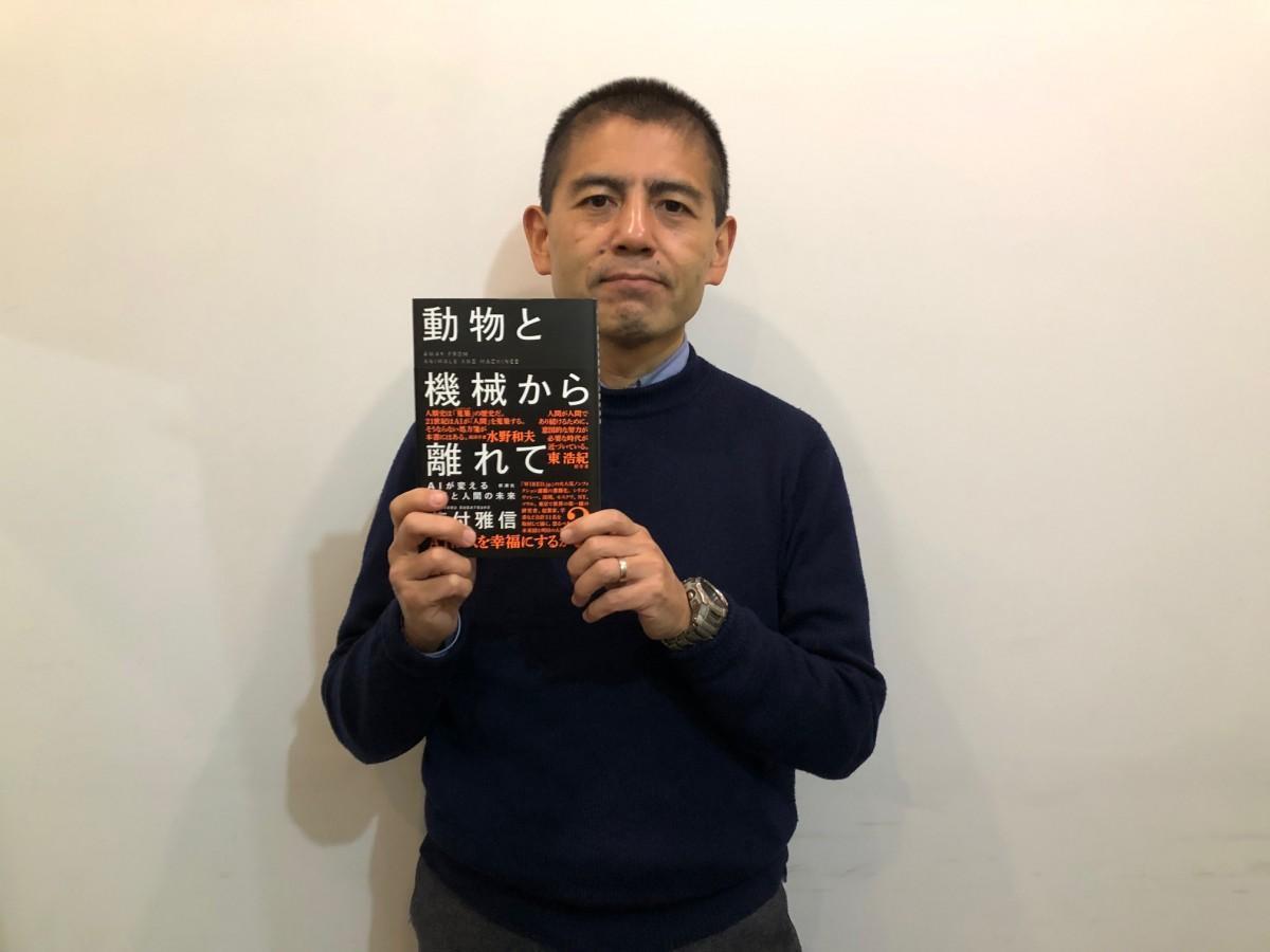 菅付さんと著書「動物と機械から離れて」