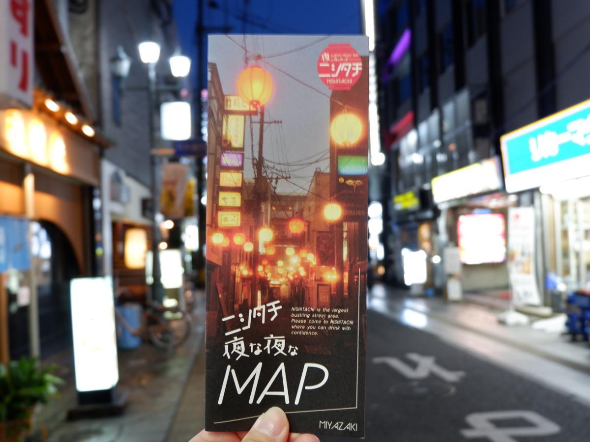 2月から配布が始まった「ニシタチ夜な夜なMAP」