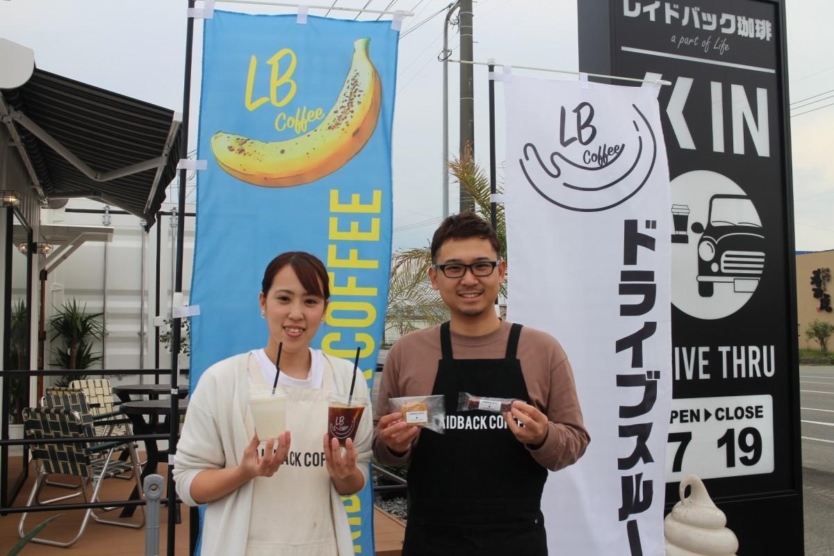 「レイドバック珈琲代表」の芝真悟さん(右)