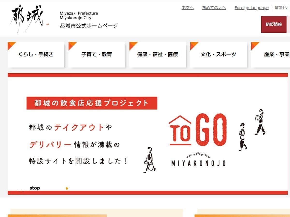 都城市公式ホームページ内に開設された「飲食店応援プロジェクト特設サイト」