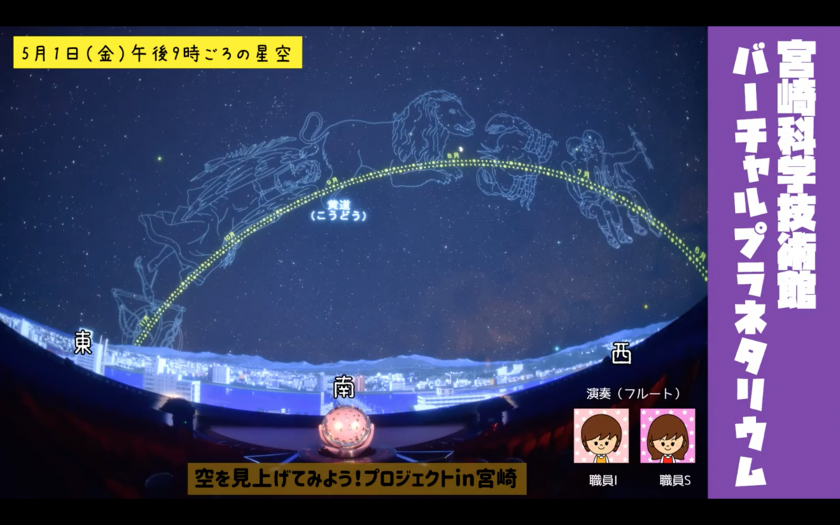 バーチャルプラネタリウムでは、各回テーマに沿って宮崎の空をユーチューブ配信する