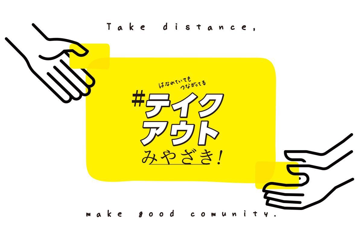 テークアウトまとめサイト「#テイクアウトみやざき」のロゴマーク