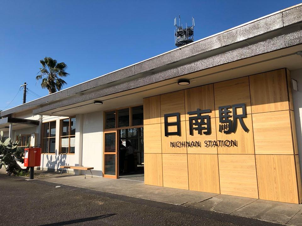 リニューアルしたJR日南駅外観