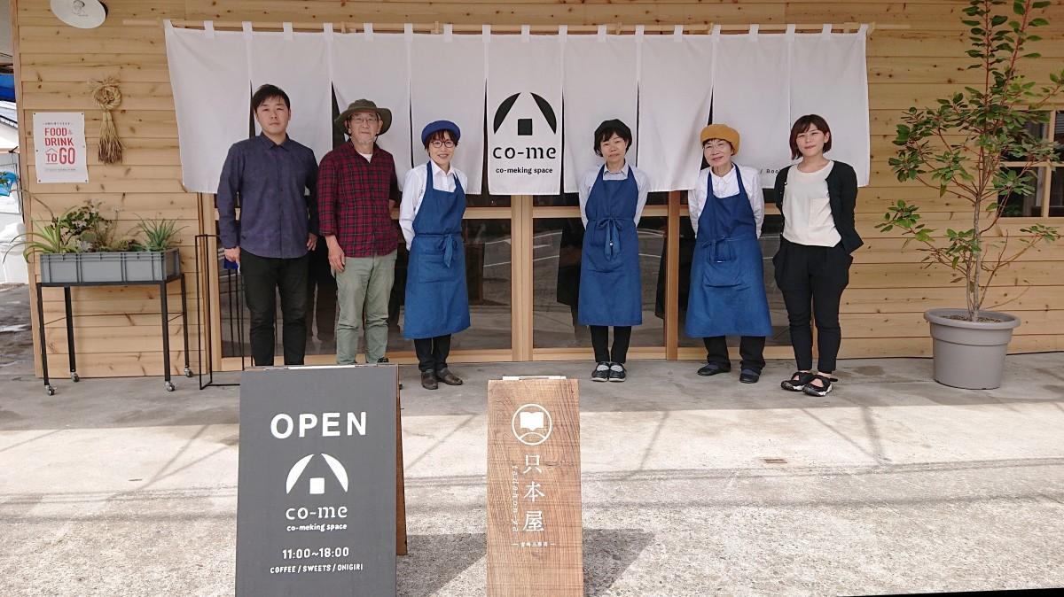 4月1日にオープンした「co-meking space co-me(コメーキングスペースコメ)」