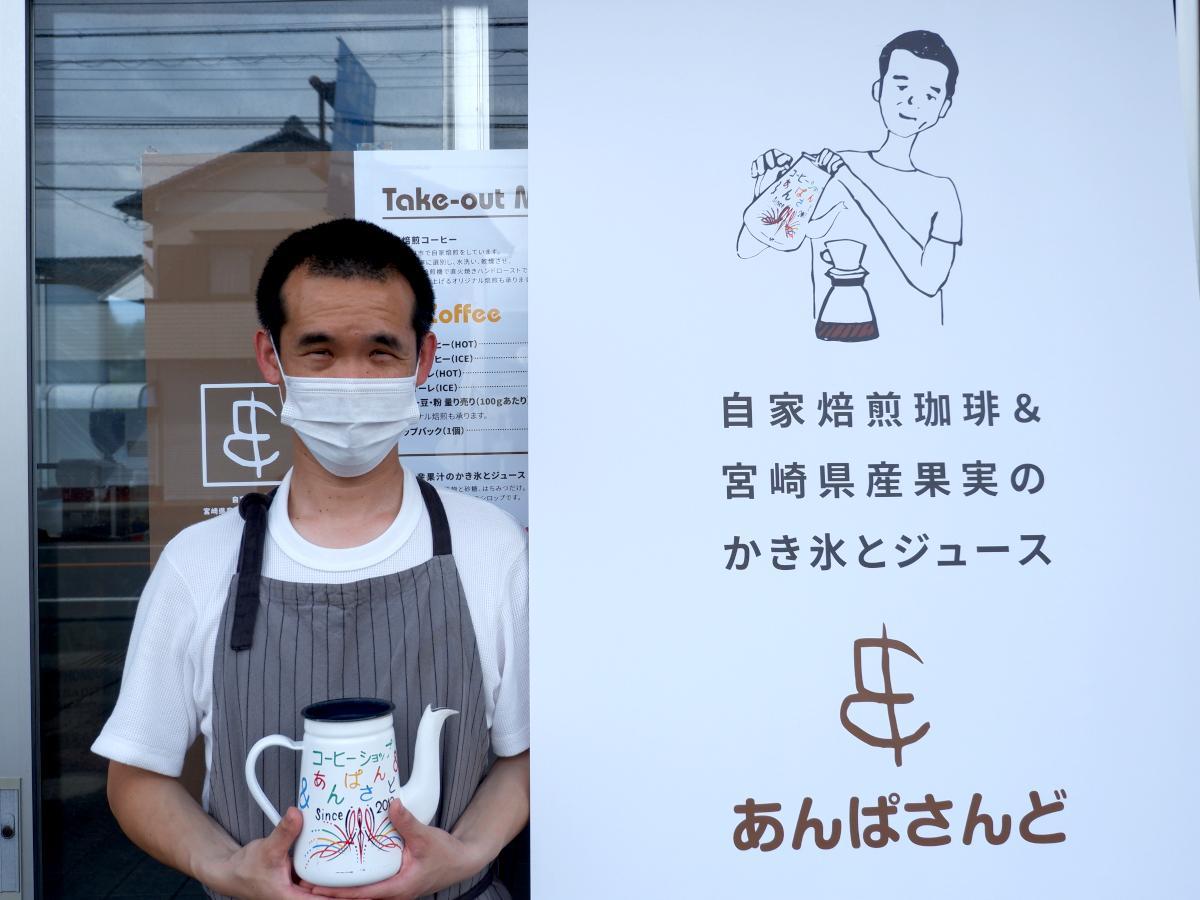 イベント出店や通信販売を行っていた自家焙煎コーヒー店「あんぱさんど」が実店舗をオープンした