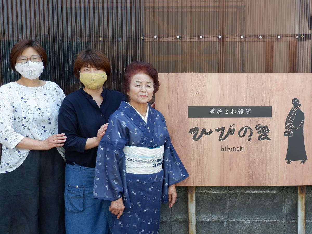(画像右から)「ゆうあい着物工房」代表の谷山愛子さん、「ひびのき」店長の三谷奈緒さん、工房マネジャーの三秋美樹さん。母・娘・孫の3世代で「ゆうあい着物」普及に取り組む