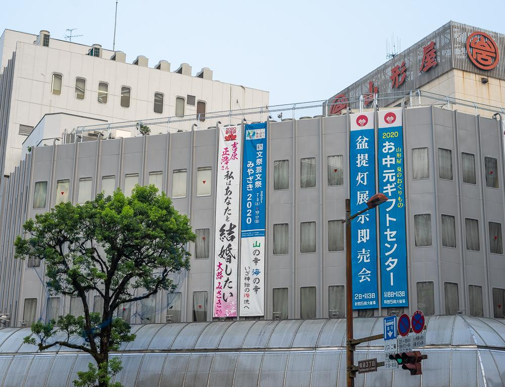 宮崎市の百貨店「山形屋」に設置されたプロポーズ懸垂幕