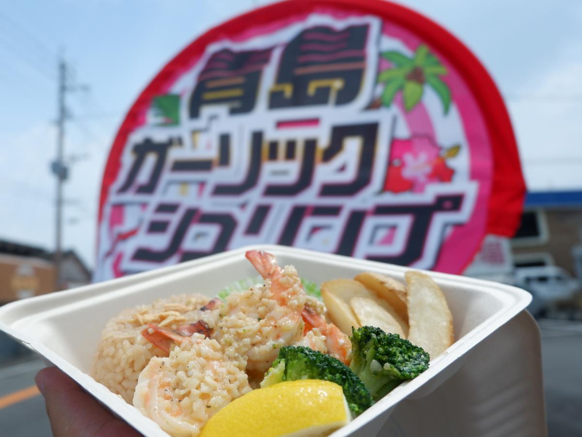 8月1日から青島の10店舗が協同して「青島ガーリックシュリンプ」の販売を開始した