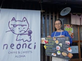 宮崎のカフェ「ネオンチ」が1周年 古民家を改装し、スイーツやサンドイッチ提供