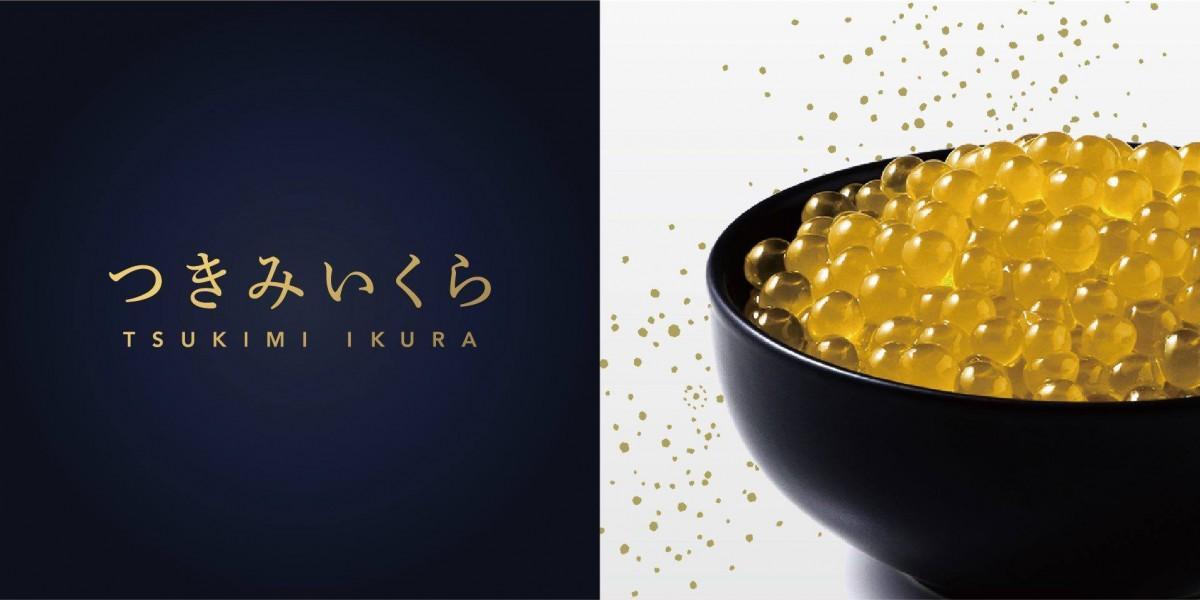 「Smolt」初のプライベートブランド、金色をしたイクラ「つきみいくら」