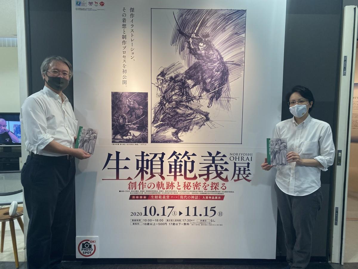(画像左から)アートセンターの長岡政己さん、樋口祐紀さんと展示会のメインヴィジュアル