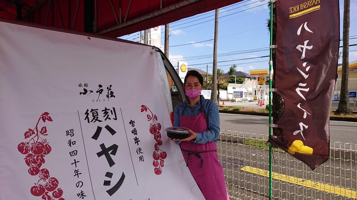 ハヤシライスを持つ若おかみの薗田有美さん