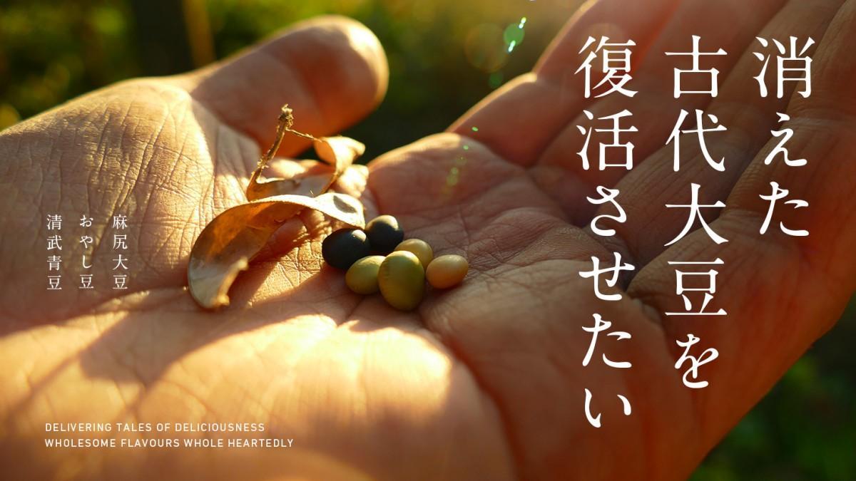 未来の子ども達へ、古代大豆を残していきたいと挑むクラウドファンディング