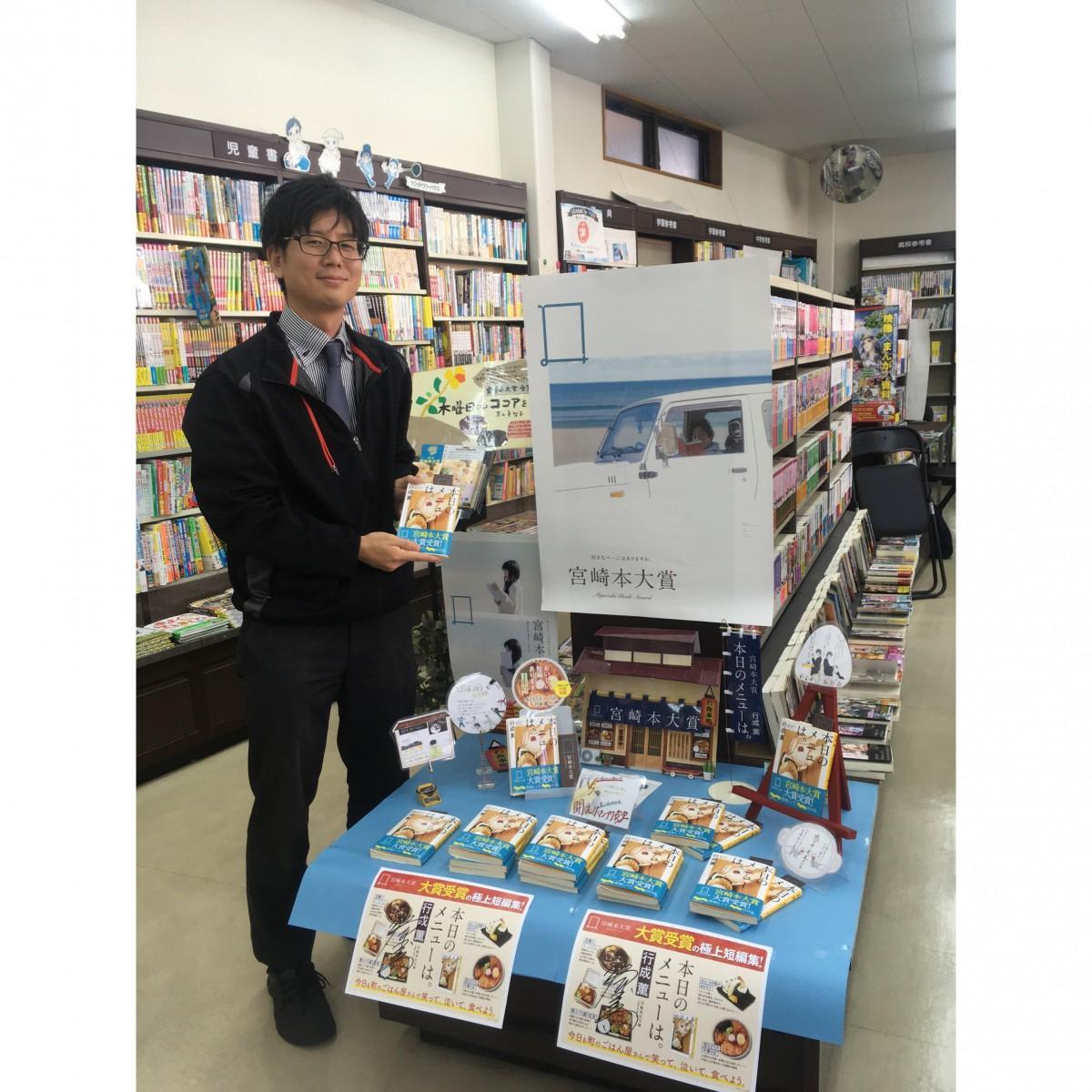 受賞作を手に、実行委員長を務める津江書店の寺田さん