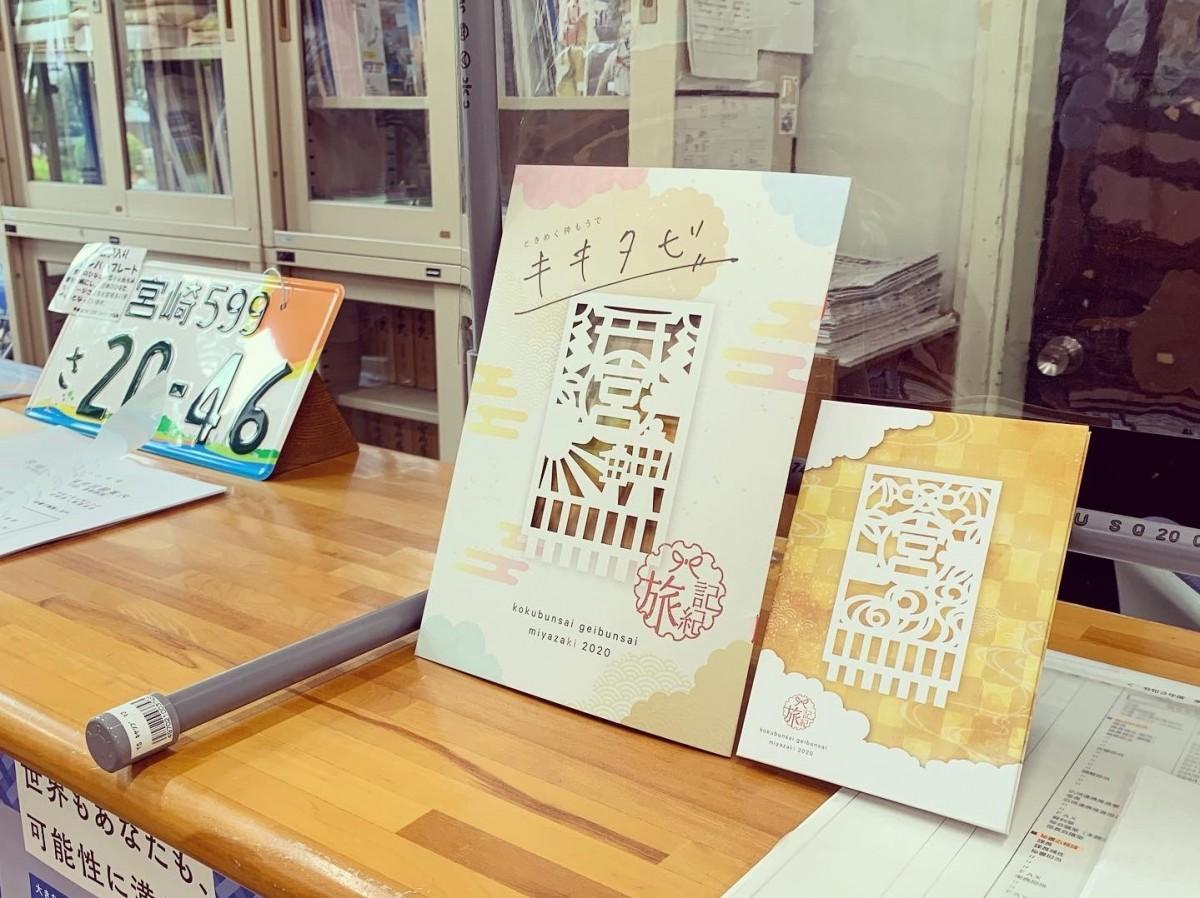 無料配布する「記紀旅パンフレット」と「記紀旅御朱印帳」