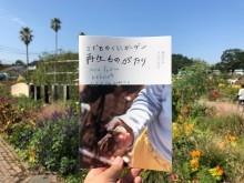 宮崎「こどものくに」のガーデナーが「再生ものがたり」を自費出版
