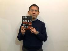 宮崎出身の編集者が出版記念トークイベント 「AIが変える暮らし」テーマに