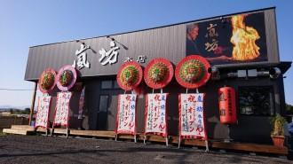 宮崎の鶏の炭火焼き店「嵐坊本店」が移転 テークアウト販売開始も