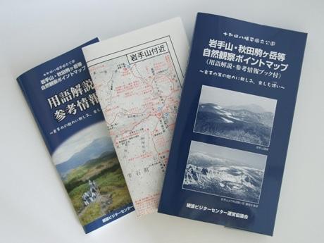 モノクロのマップに赤字と青字でポイント情報を掲載したポイントマップには、「ハウルの動く城」の原画モチーフになったといわれる「千沼ヶ原」も掲載される