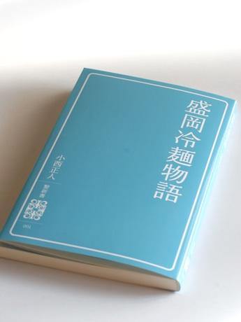 書籍「盛岡冷麺物語」の表紙。繋新書シリーズの第1冊目となる