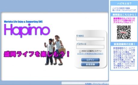 盛岡広域の地域SNS「ハピモ」のトップ画面