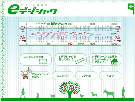 「環境尺」のウェブサイト版「e-デジシャク」