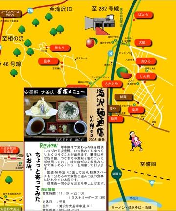 学生NPOが取材・制作した滝沢村の観光物産マップ。ウェブサイトのみで公開する