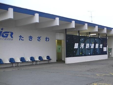 「Chagu chagu」の入居が予定されているIGR滝沢駅。地元の大学生が運営する