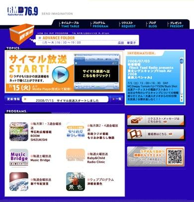 サイマル放送のバナーが設置された「ラヂオもりおか」のウェブサイト