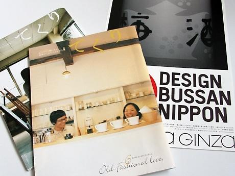 タウン誌「てくり」と「デザイン物産展ニッポン」のチラシ