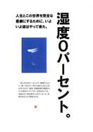 「言葉とイラスト」で表現するポスター作品-盛岡のイラストレーターが新境地