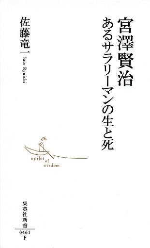 宮澤賢治の新たな一面をかいま見る書