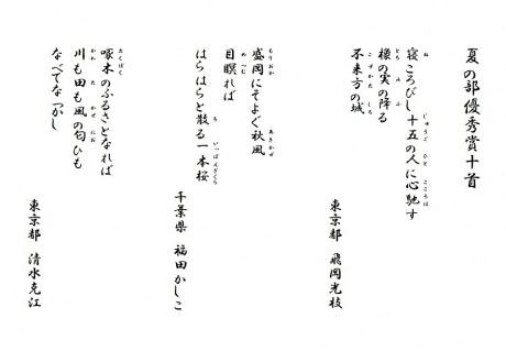 啄木流の「三行詩」で優秀賞10首...