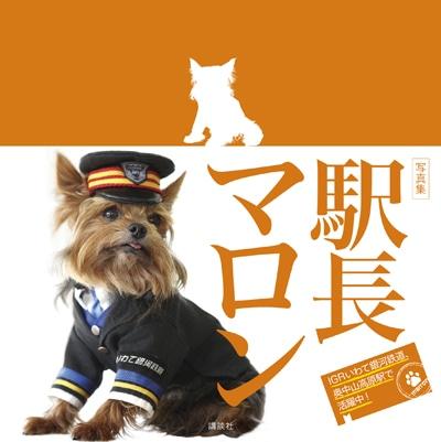 「駅長マロン」の表紙 ©KODANSHA