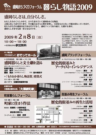 「盛岡まちづくりフォーラム 暮らし物語2009」のフライヤー